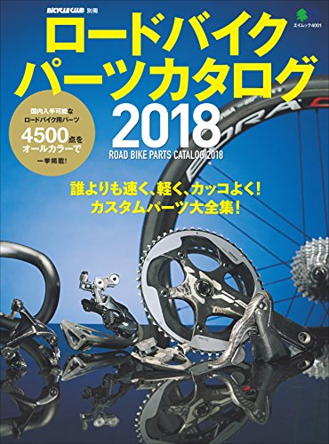 ロードバイクパーツカタログ2018(エイムック)
