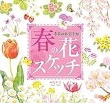 季節の水彩手帖 春の花スケッチ