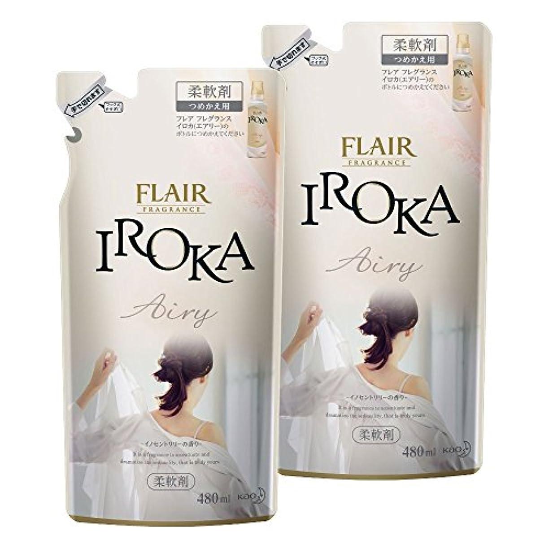 食べる提供されたリード【まとめ買い】フレアフレグランス 柔軟剤 IROKA(イロカ) Airy(エアリー) 詰替用 480ml×2個