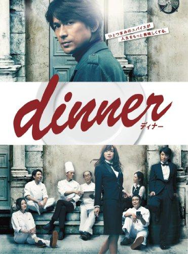 dinner DVD-BOXの詳細を見る