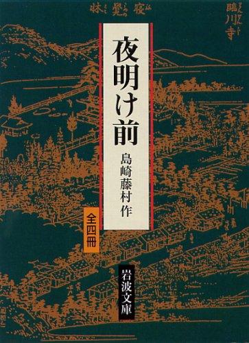 夜明け前 全4冊 (岩波文庫)
