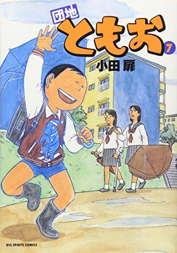 団地ともお 7 (ビッグコミックス)