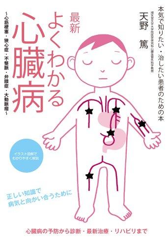 最新 よくわかる心臓病 ~心筋梗塞・狭心症・不整脈・弁膜症・大動脈瘤~: 本気で知りたい・治したい患者のための本