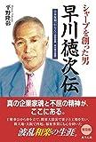 『シャープを創った男 早川徳次伝』+『わらく』合本復刻 (手のひらの宇宙BOOKs)