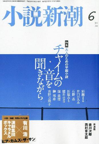 小説新潮 2011年 06月号 [雑誌]