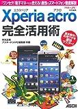 エクスペリア アクロ Xperia acro 完全活用術 「ワンセグ」「電子マネー」も使える!最強のスマートフォン徹底解説