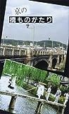 京の橋ものがたり (京都文庫)