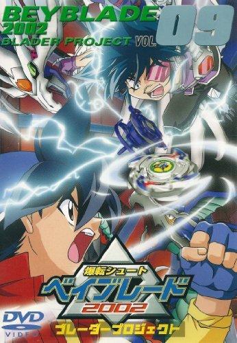 爆転シュート ベイブレード 2002 ブレーダープロジェクト Vol.9  DVD