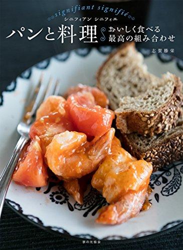 パンと料理 おいしく食べる最高の組み合わせ