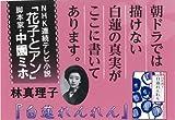 白蓮れんれん (集英社文庫) 画像