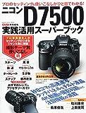 ニコンD7500実践活用スーパーブック (Gakken Camera Mook) 画像