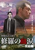 修羅の血涙 完結編[DVD]