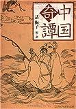 中国奇譚 (アルファポリス文庫)