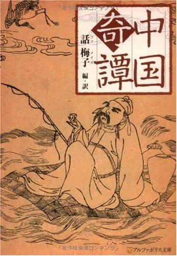 中国奇譚 (アルファポリス文庫)の詳細を見る