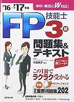 FP技能士3級 問題集&テキスト '16→'17年版