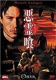 悪霊喰 [DVD]