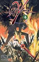 γ─ガンマ─ 4 (ジャンプコミックス)