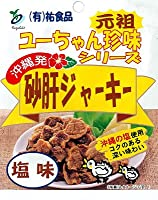 砂肝 ジャーキー 塩味 45g×20袋 祐食品 砂肝を使用したジューシーな珍味 おつまみや沖縄土産に