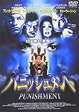 パニッシュメント[DVD]