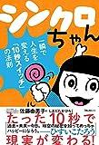 「シンクロちゃん」のサムネイル画像