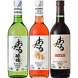 【北海道ワイン】ワイン初心者におすすめ・おたるワイン3本セット(720ml×3本)