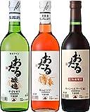 【北海道ワイン】ワイン初心者におすすめ・おたるワイン [ 720mlx3本 ]