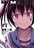 MEMENTO -archivez- #1<MEMENTO -archivez-> (電撃コミックスNEXT)