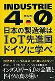 「日本の製造業はIoT先進国ドイツに学べ」販売ページヘ