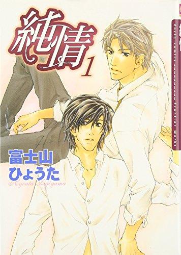 純情 1巻 (Dariaコミックス)の詳細を見る