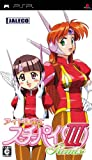 アイドル雀士 スーチーパイIII Remix - PSP