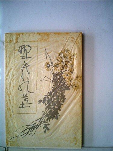 近代文学館〈〔38〕〉野菊の墓―名著複刻全集 (1968年)