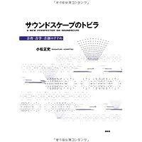 サウンドスケープのトビラ―音育・音学・音創のすすめ