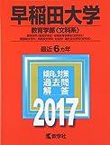 早稲田大学(教育学部〈文科系〉) (2017年版大学入試シリーズ)