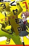 くせものダーリン 1 (Betsucomiフラワーコミックス)