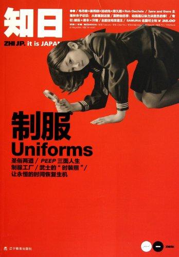 知日・制服uniforms -