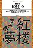 紅楼夢 6 (平凡社ライブラリー)