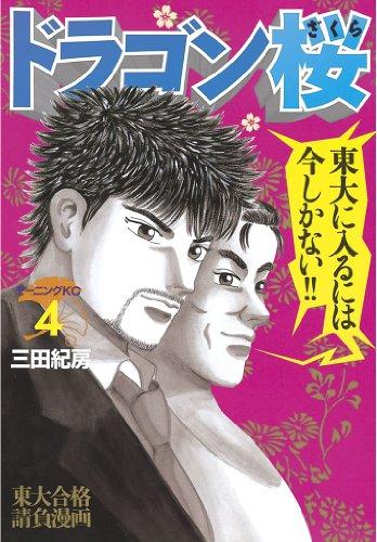 ドラゴン桜(4) (モーニングKC (966))