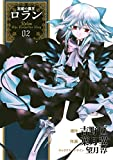コミック 忘却の覇王ロラン 2巻 (デジタル版ガンガンコミックスONLINE)