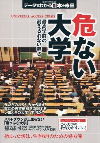 危ない大学―最高学府の耐えられない軽さ (洋泉社MOOK データでわかる日本の未来)の詳細を見る