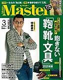 MonoMaster(モノマスター) 2020年 3 月号