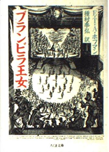 ブランビラ王女 (ちくま文庫)の詳細を見る