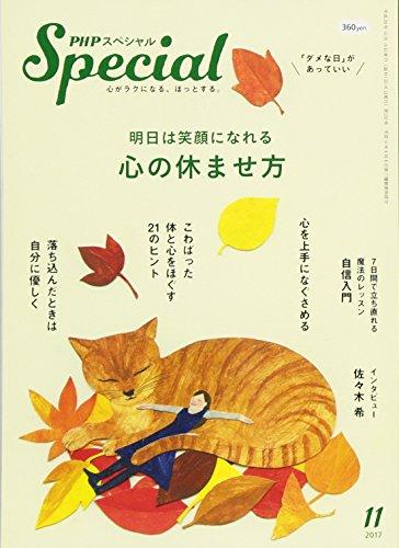 PHPスペシャル 2017年 11 月号 [雑誌]