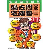 2012年版 過去問宅建塾(弐)宅建業法 (QP books)