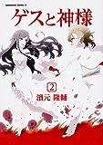 ゲスと神様 (2) (カドカワコミックス・エース)