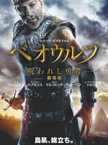 ベオウルフ/呪われし勇者(字幕版)