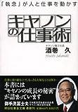 キヤノンの仕事術 (祥伝社黄金文庫 さ 13-2)