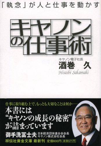 キヤノンの仕事術 (祥伝社黄金文庫 さ 13-2)の詳細を見る