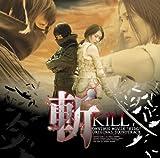 斬~KILL~オリジナル・サウンドトラック