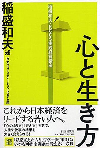 稲盛和夫・KCCS実践経営講座 心と生き方