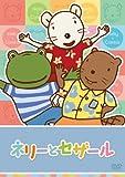 ネリーとセザール Vol.2[DVD]